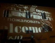 """Il """"benvenuto"""" scritto in 14 lingue diverse proiettato sul Teatro degli Astrusi di Montalcino"""